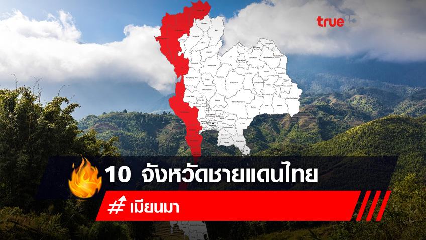 10 จังหวัดชายแดนไทยติดเมียนมา