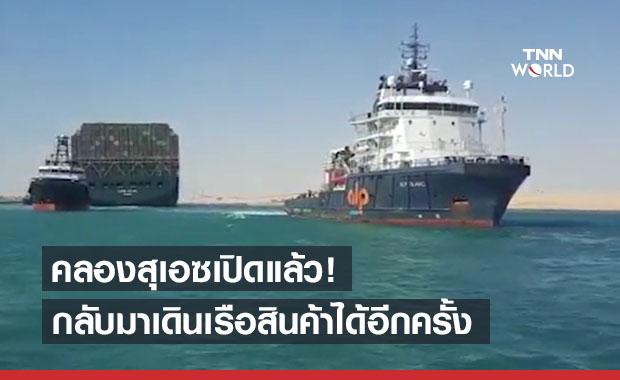 เปิดคลองสุเอซเดินเรือสินค้าได้อีกครั้ง หลังกู้เรือยักษ์จากจุดเกยตื้นสำเร็จ