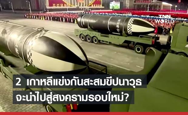ยอมกันไม่ได้? เกาหลีเหนือ-เกาหลีใต้ แข่งกันสะสมขีปนาวุธ