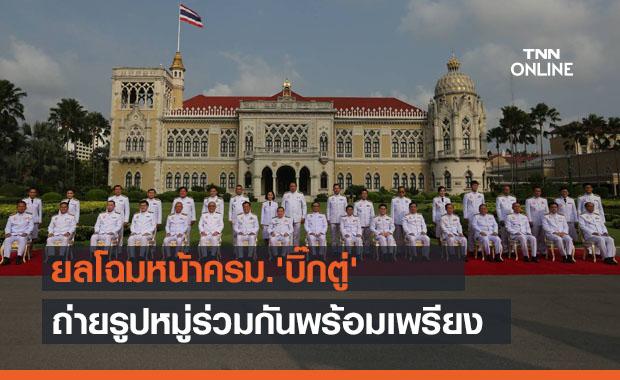 พร้อมเพรียง! นายกฯนำครม.ถ่ายภาพหมู่ด้านหน้าตึกไทยคู่ฟ้า ทำเนียบรัฐบาล