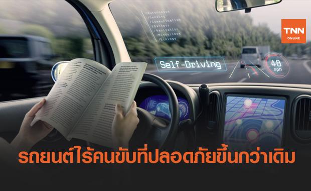 BMW พัฒนา AI รถยนต์ไร้คนขับ คาดเดาเหตุการณ์อันตรายได้แม่นยำถึง 85%