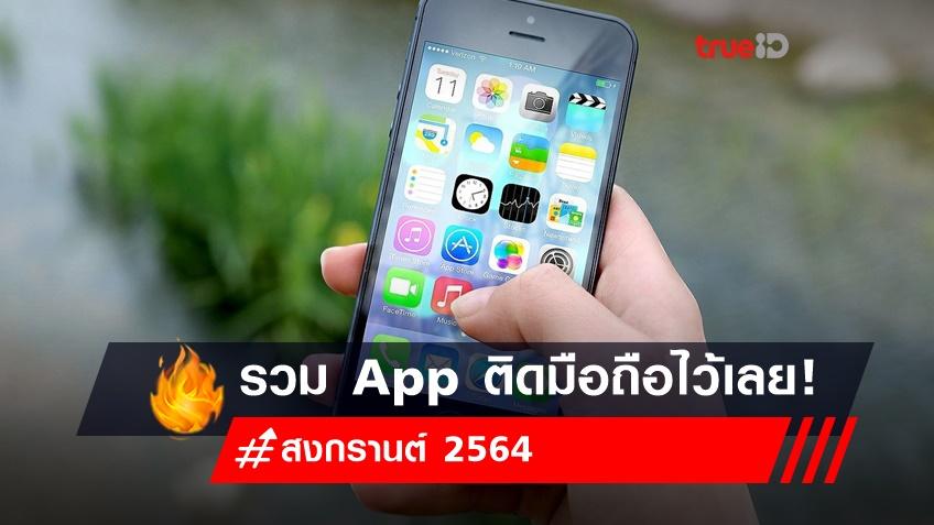 รวม App ติดมือถือไว้เลย! รับสงกรานต์ 2564