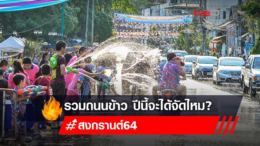 """รวมถนนข้าวเล่นน้ำ """"สงกรานต์ 2564"""" ปีนี้จะได้จัดไหม?"""