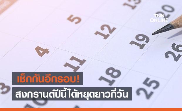 วันหยุดเดือนเมษายน 2564 เช็กกันอีกรอบสงกรานต์ปีนี้ได้หยุดยาวกี่วัน