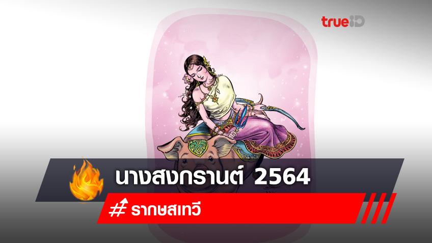 """ประวัติ นางสงกรานต์ 2564 """"รากษสเทวี"""" ปฏิทินปีใหม่ไทย 2564"""
