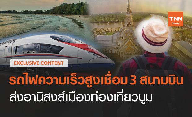รถไฟความเร็วสูงเชื่อมสามสนามบิน ส่งอานิสงส์เมืองท่องเที่ยวคึกคัก (ตอน 9)