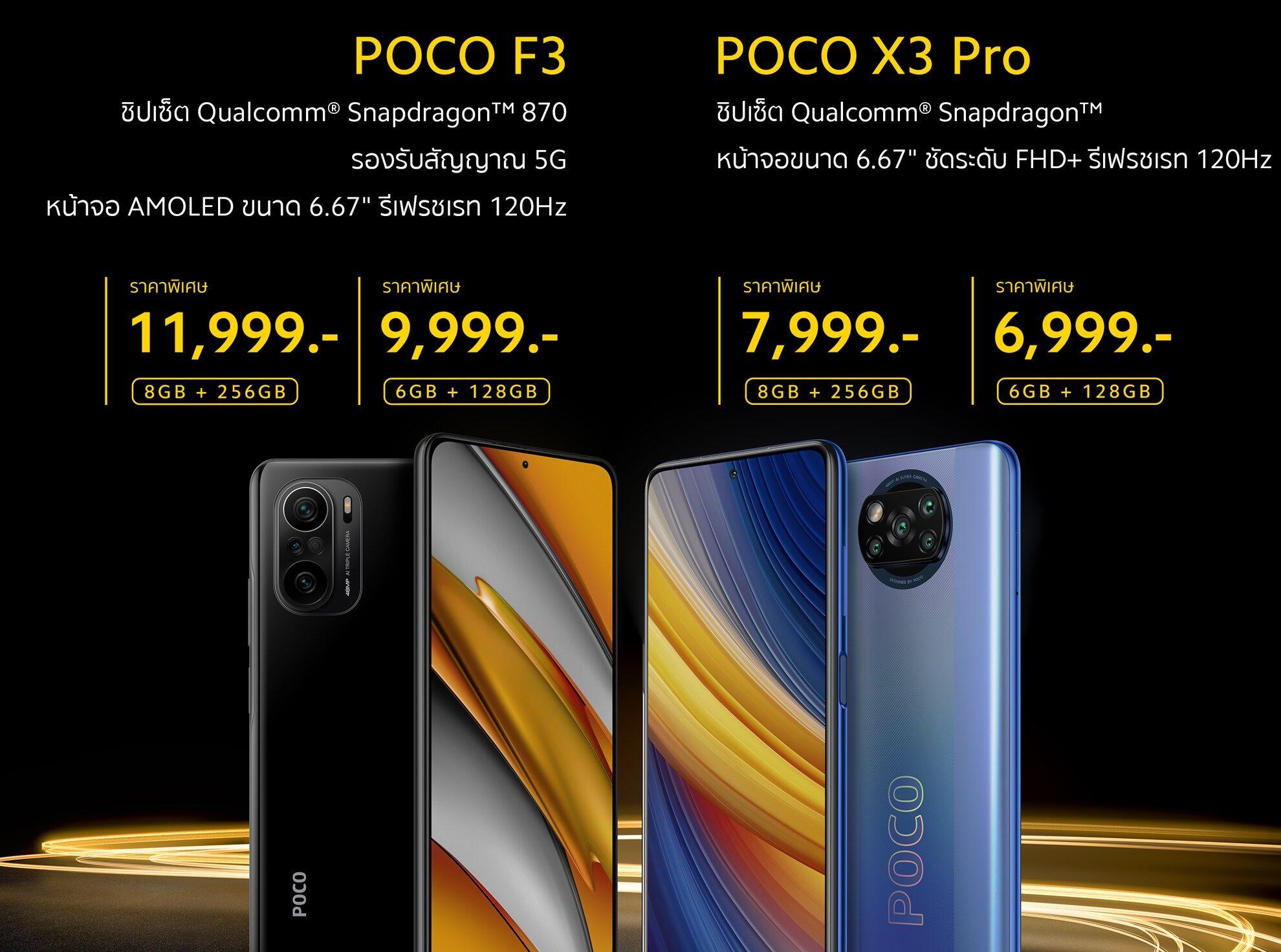 เปิดตัว POCO F3 - POCO X3 Pro สมาร์ทโฟนสเปคเทพ เอาใจคอเกม