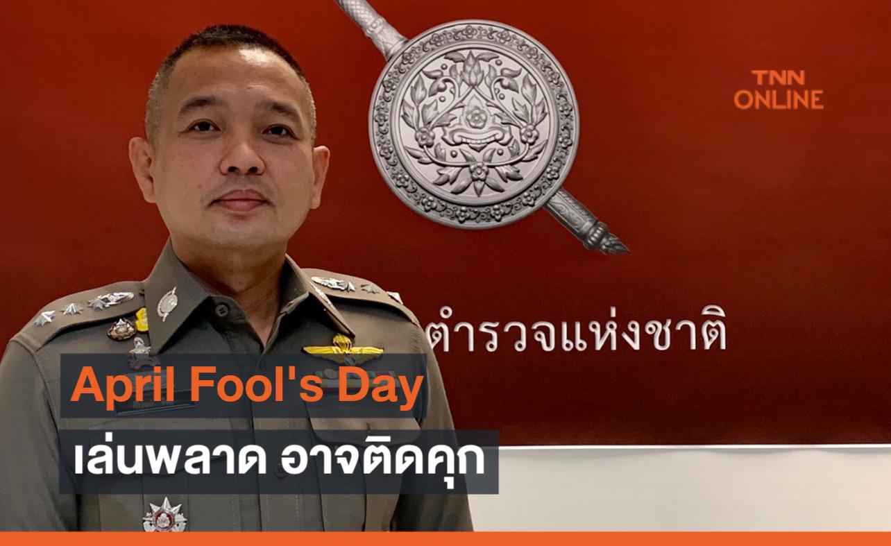 รอง โฆษก ตร. เตือน April Fool's Day เล่นพลาด อาจติดคุก