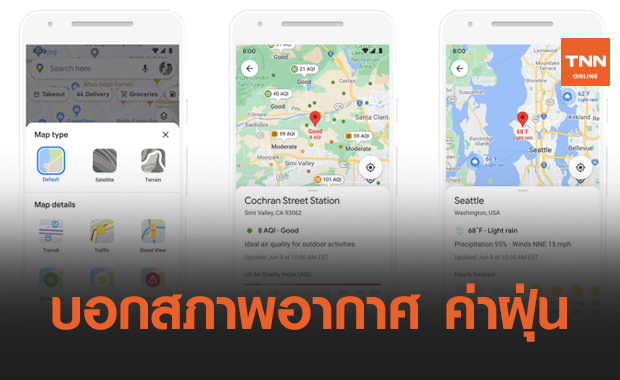 Google Maps อัปเดตฟีเจอร์บอกสภาพอากาศ ฝุ่น และการเดินทาง