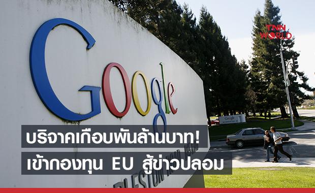 Google บริจาคเงินเกือบพันล้านบาท ให้อียูสู้ข่าวปลอม
