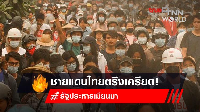วิกฤตการเมืองเมียนมา ที่ค่อย ๆ ซึมเข้ามาพรมแดนไทย