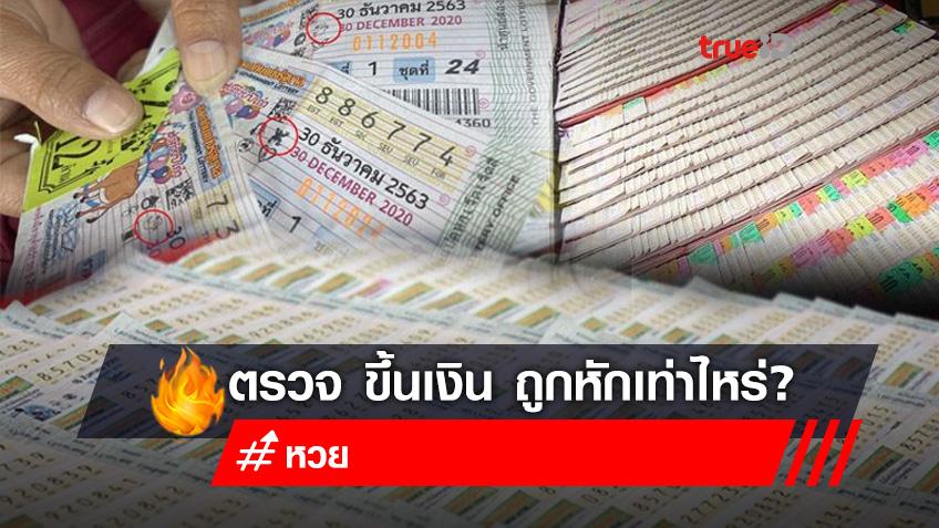 ตรวจหวย ถูกหวย ขึ้นเงินรางวัล ถูกหักเท่าไหร่?