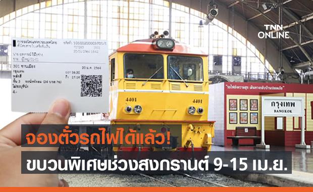 """จองได้แล้ววันนี้! """"ตั๋วรถไฟ"""" ขบวนพิเศษเดินทางช่วงสงกรานต์ 9-15 เม.ย."""