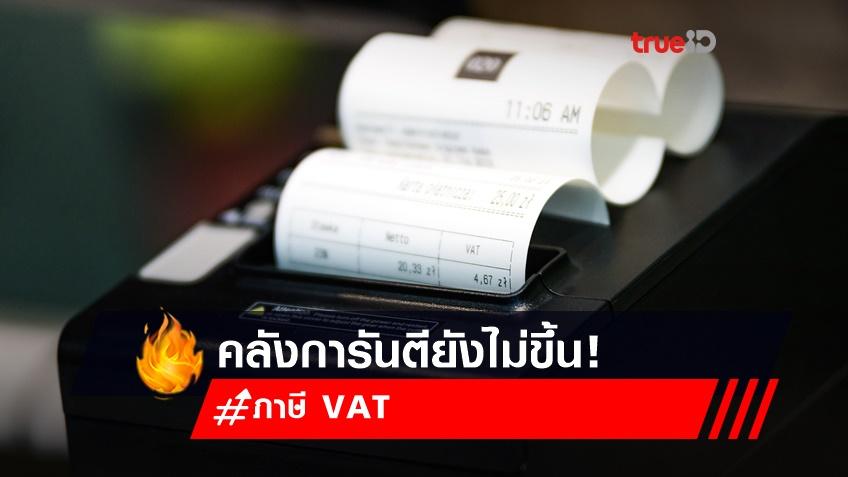 คลังการันตียังไม่ขึ้น!ภาษี VAT จ่อขยายเก็บต่อไปอีก 1 ปี