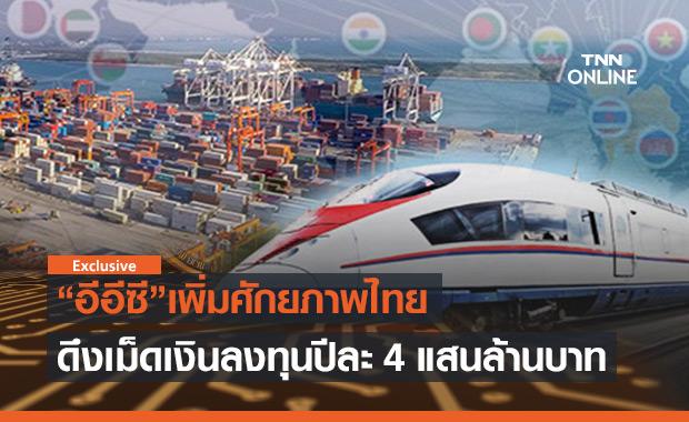 อีอีซีเพิ่มศักยภาพไทย ดึงเม็ดเงินลงทุนปีละ 4 แสนล้าน (ตอน10)