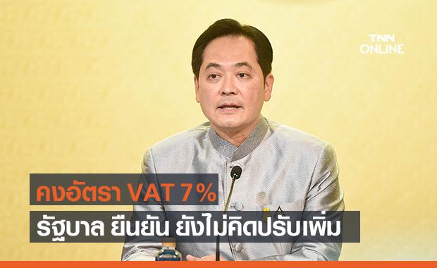 รัฐบาล ยัน คงอัตราภาษีมูลค่าเพิ่ม VAT 7% ยังไม่คิดปรับขึ้น