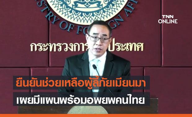 กต.ยันช่วยผู้ลี้ภัยเมียนมาตามหลักมนุษยธรรม เผยมีแผนอพยพคนไทยแล้ว