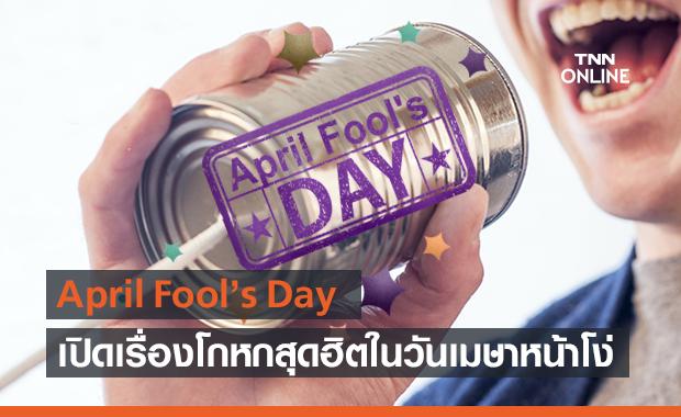 April Fool's Day 1 เมษายน เปิดเรื่องโกหกสุดฮิตในวันเมษาหน้าโง่