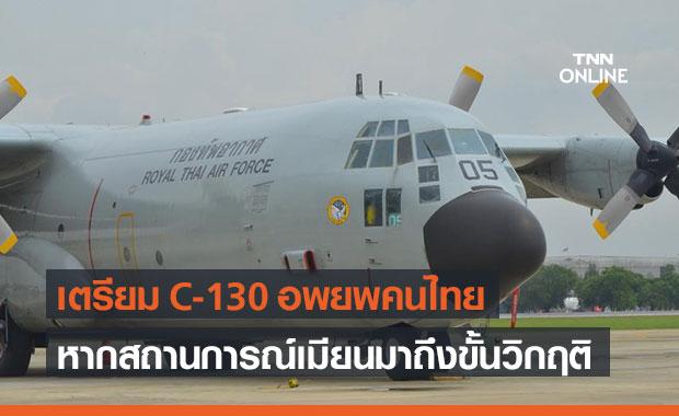 ทอ.เตรียม C-130 อพยพคนไทย หากสถานการณ์เมียนมาถึงขั้นวิกฤติ