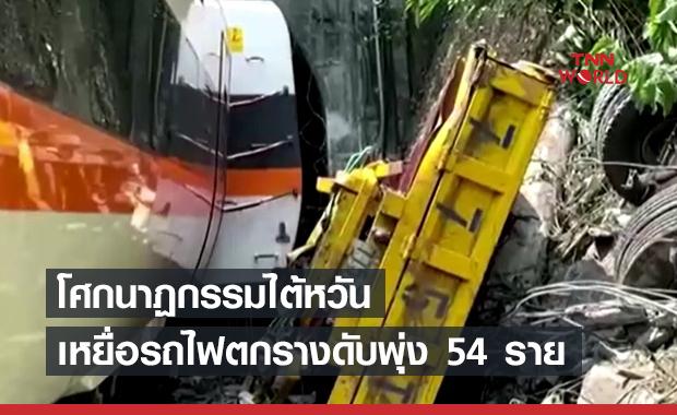 เหยื่อรถไฟตกรางที่ไต้หวันดับพุ่ง 54 บาดเจ็บกว่า 150 คน