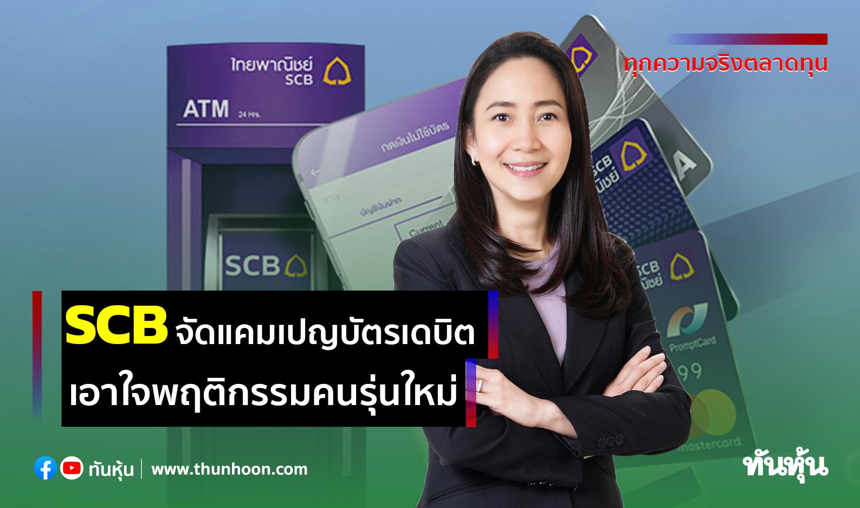 SCB จัดแคมเปญบัตรเดบิต เอาใจพฤติกรรมคนรุ่นใหม่