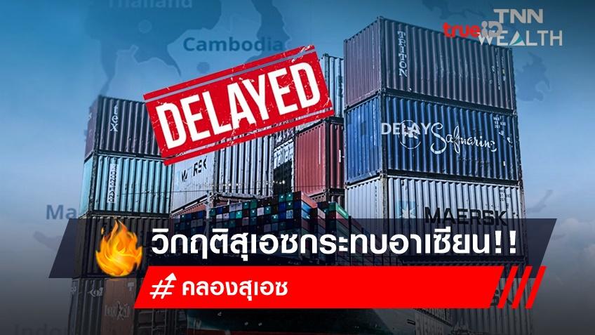 วิกฤติสุเอซกระทบอาเซียน!! สินค้า 160,000 ตู้ดีเลย์