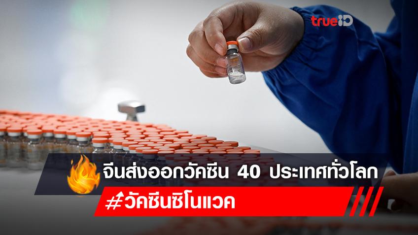 จีนส่งออกวัคซีนโควิด-19 กว่า 1,100 ตัน 40 ประเทศทั่วโลก