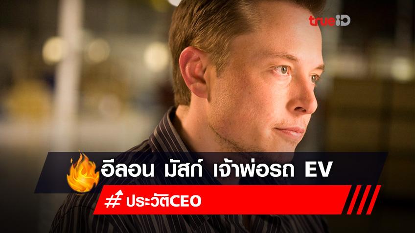 ประวัติ อีลอน มัสก์ Elon Musk เจ้าพ่อยานยนต์พลังไฟฟ้า Tesla