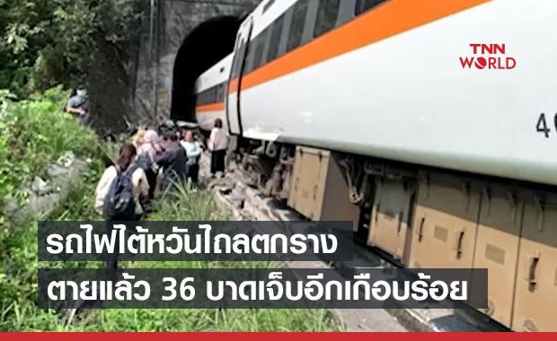 รถไฟตกรางที่ไต้หวัน ตายแล้ว 36 บาดเจ็บอีกเกือบร้อย
