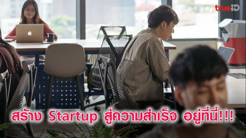 ทรูดิจิตอลปาร์ค แหล่งรวม สร้าง Startup สู่ความสำเร็จ !!!