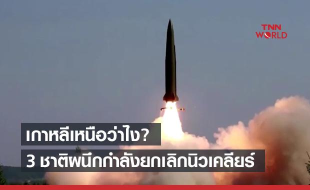 """""""สหรัฐ-ญี่ปุ่น-เกาหลีใต้"""" ร่วมมือกดดัน """"เกาหลีเหนือ"""" ยกเลิกนิวเคลียร์"""