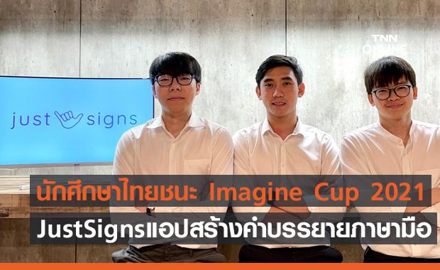 นักศึกษาไทยคว้าชัยการประกวด Imagine Cup 2021 ประเภท Lifestyle