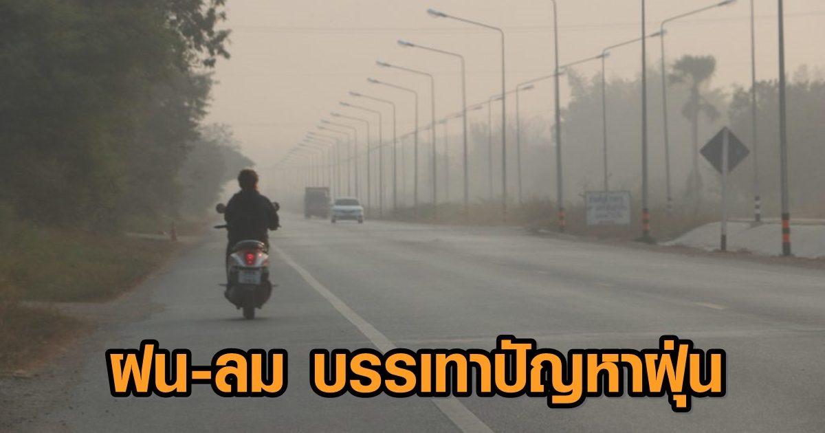 ลำปาง พายุฝน-ลมแรง บรรเทาปัญหาฝุ่นหมอกควัน แต่ยังพบพื้นที่ PM 2.5 เกินค่ามาตรฐาน