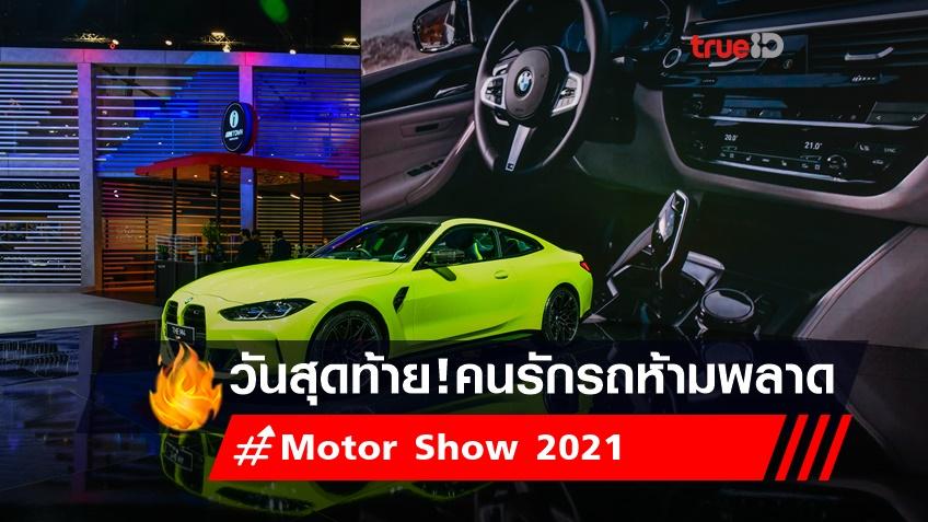 Motor Show 2021 : เช็กข้อมูลก่อนไป งานมอเตอร์โชว์ 2021 ครั้งที่ 42