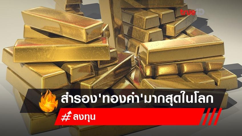 ส่อง 10 ประเทศ-องค์กร สำรอง 'ทองคำ' มากสุดในโลก