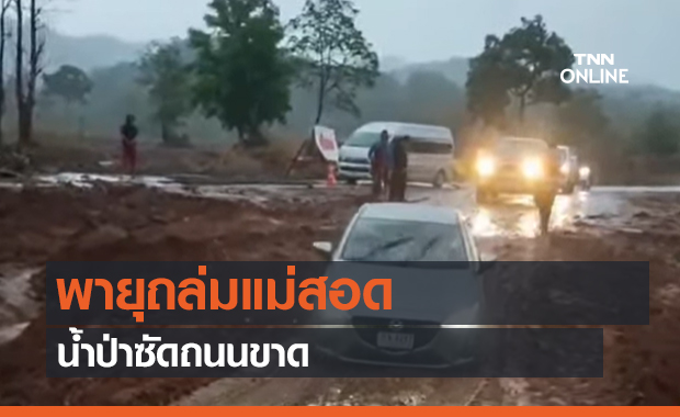 พายุถล่มแม่สอด น้ำป่าซัดถนนขาด อุตุฯเตือน 60 จังหวัด รับมือ (คลิป)
