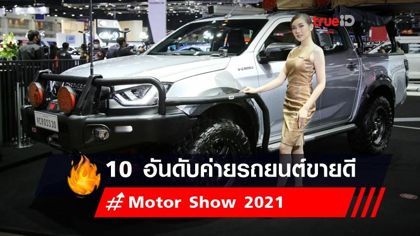 Motor show 2021 : 10 อันดับค่ายรถขายดี ยอดจองพุ่ง! คาดซื้อเที่ยวสงกรานต์ 2564