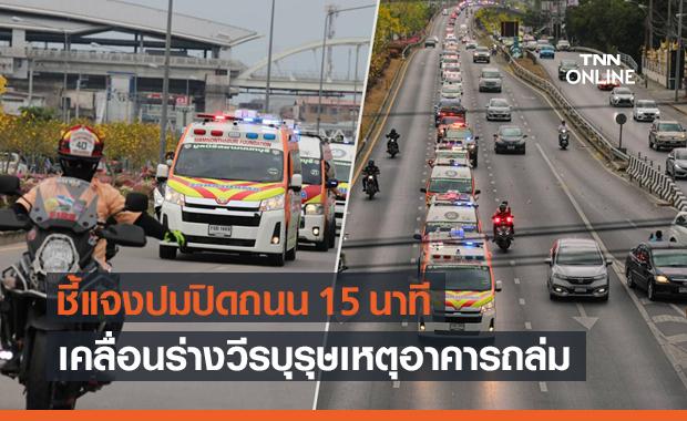 กู้ภัยสยามนนทบุรี ตอบปมปิดถนนเคลื่อนร่างวีรบุรุษ เซ่นตึกถล่ม กฤษดานคร 31