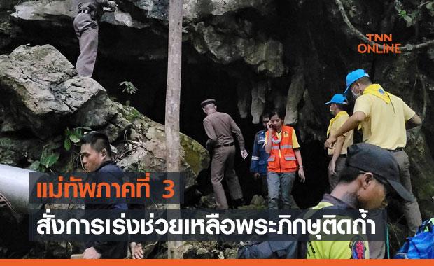 แม่ทัพภาคที่ 3 สั่งการเร่งช่วยเหลือพระภิกษุติดถ้ำ