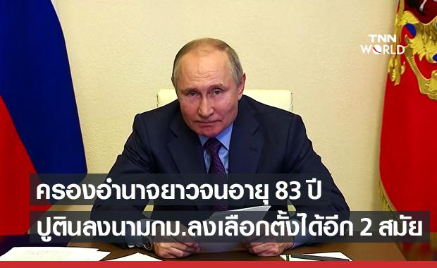 """""""ปูติน"""" ลงนามกฎหมาย ปูทางครองอำนาจรัสเซียยาวอีก 15 ปี"""