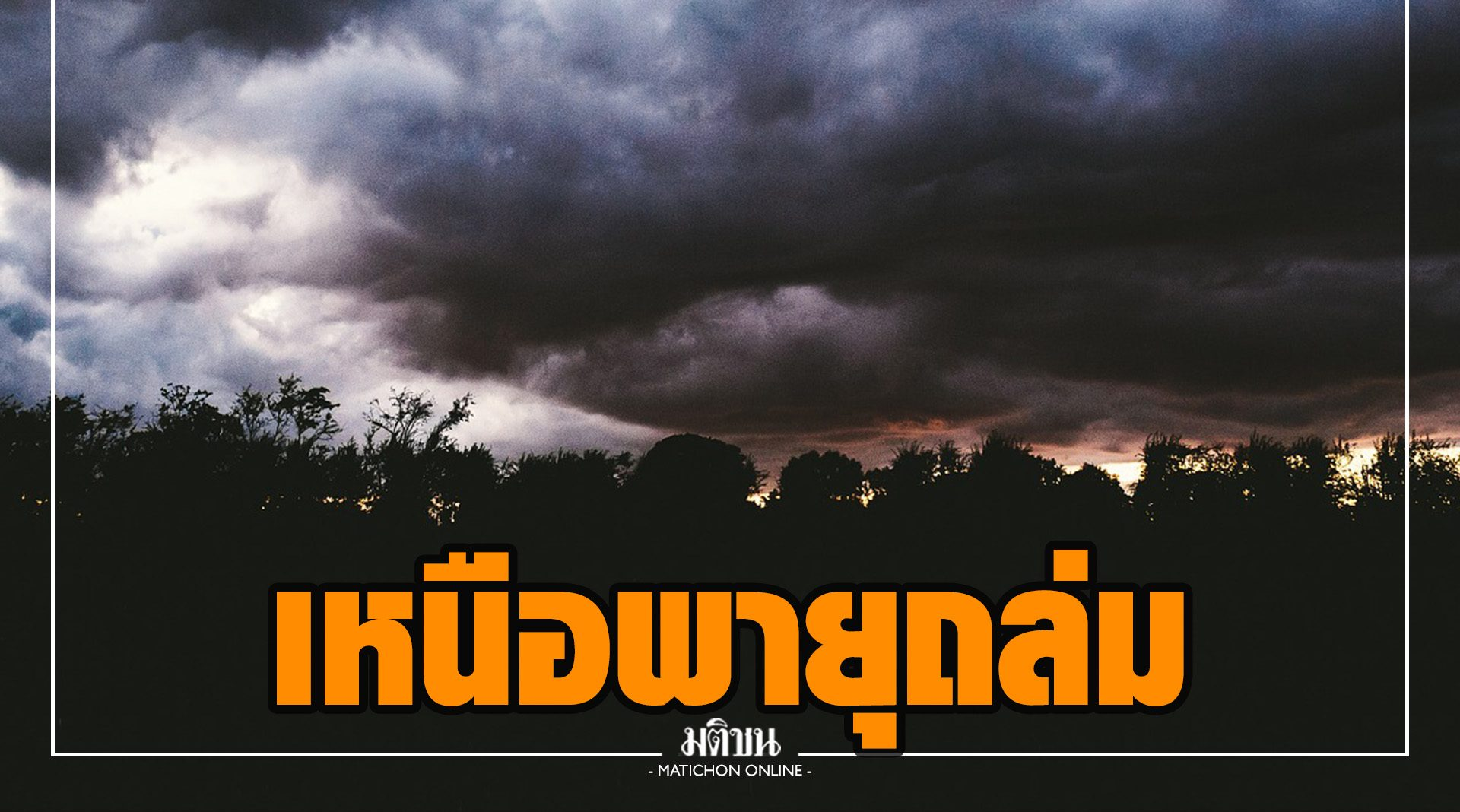 อุตุฯ เตือน 13 จังหวัดภาคเหนือ เจอพายุ-ลูกเห็บ ถล่มส่งท้าย