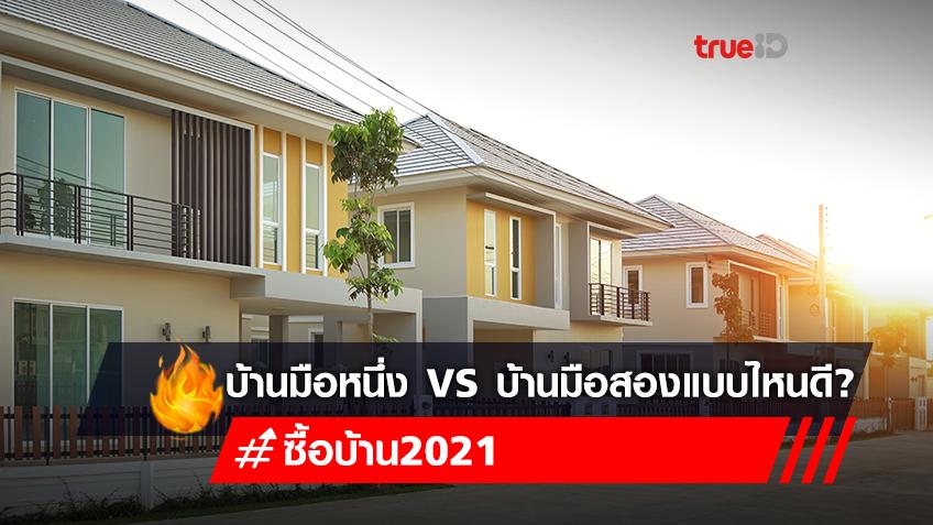 บ้านมือหนึ่ง VS บ้านมือสอง ซื้อแบบไหนถึงจะคุ้ม?