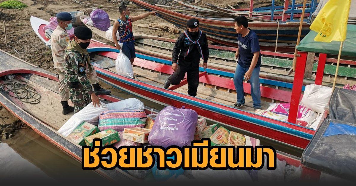 สิ่งของบริจาค ล็อตแรก 6 ลำเรือ นำส่งผู้หนีภัยความไม่สงบเมียนมาแล้ว ฝ่ายความมั่นคงอำนวยความสะดวก