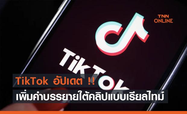 TikTok เพิ่มฟีเจอร์ Closed Captions ข้อความบรรยายใต้คลิป