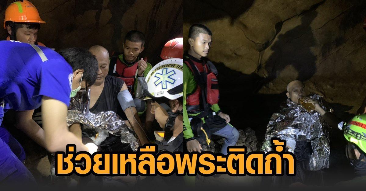 เปิดปฏิบัติการ ช่วยเหลือ 'พระติดถ้ำ' หลังติดนาน 4 วัน เผยวินาทีเจอกู้ภัย 'คิดว่าเทวดามาคุยด้วย'