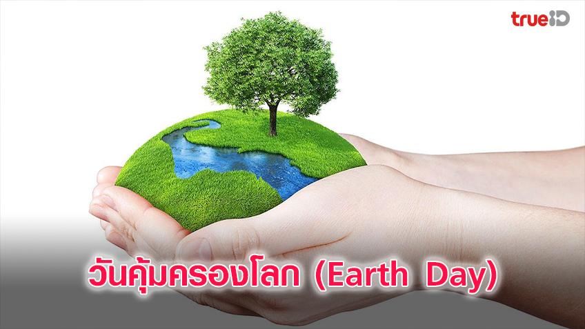 22 เม.ย. วันคุ้มครองโลก (Earth Day) วันที่เราตระหนักถึงธรรมชาติ