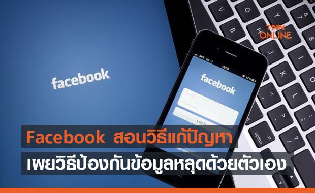 Facebook เผยวิธีป้องกันข้อมูลหลุดด้วยฝีมือของตัวเราเอง