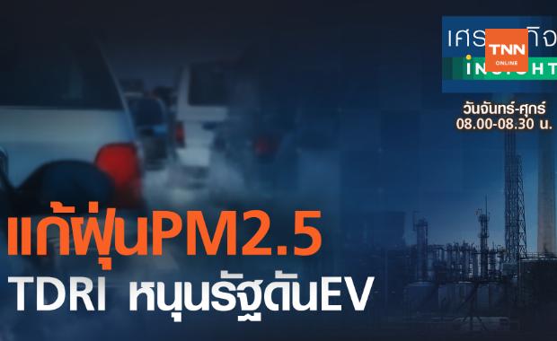 TDRI ชี้ ฝุ่น PM2.5 ยังไร้ทางออก ??