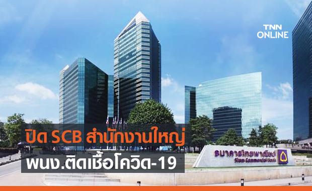 ธนาคารไทยพาณิชย์ พบพนง.สำนักงานใหญ่ รัชโยธิน ติดเชื้อโควิด-19