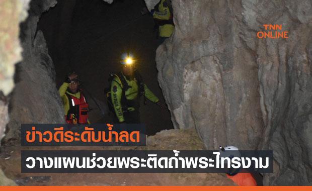 วางแผนช่วยพระติดถ้ำพระไทรงาม-ข่าวดีระดับน้ำลดฝนหยุดตก